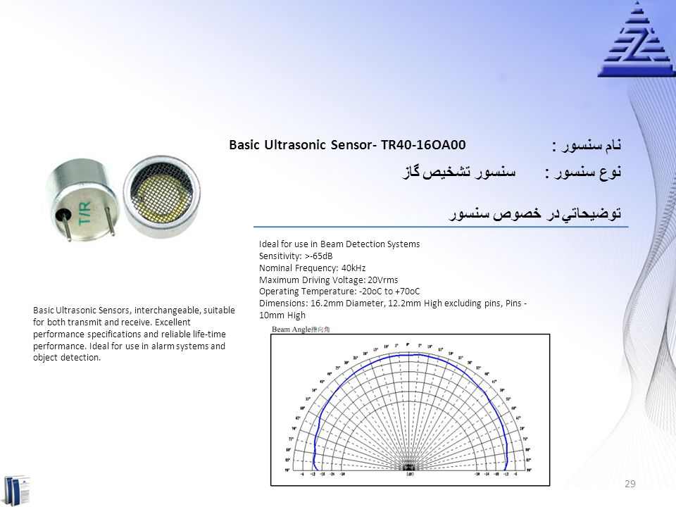 نام سنسور : سنسور تشخيص گاز نوع سنسور : توضيحاتي در خصوص سنسور