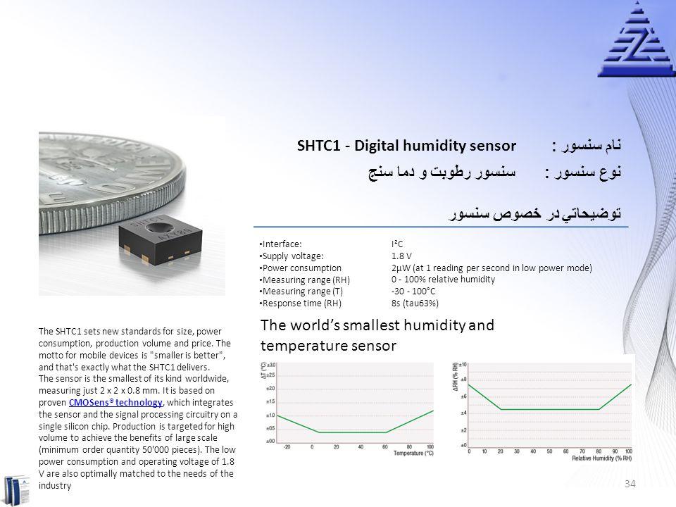 SHTC1 - Digital humidity sensor نام سنسور :