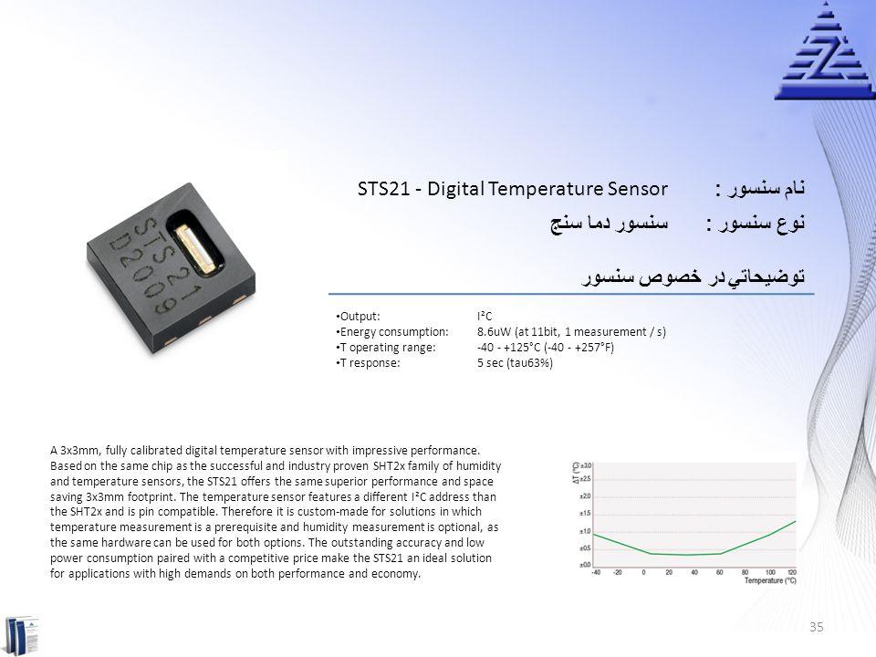 STS21 - Digital Temperature Sensor نام سنسور :