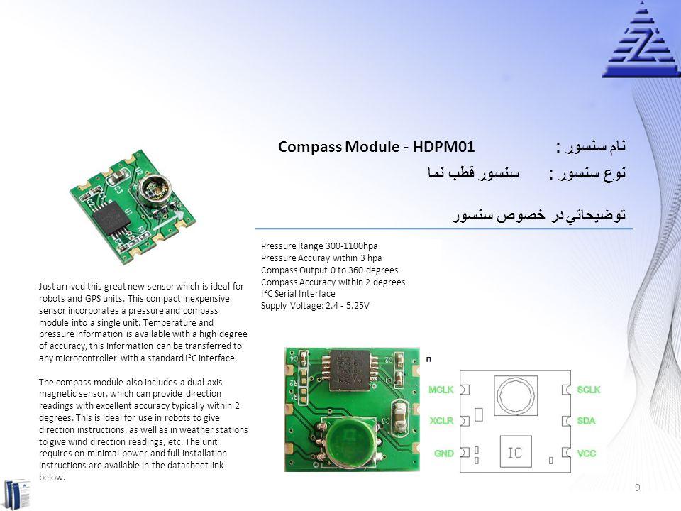 Compass Module - HDPM01 نام سنسور : سنسور قطب نما نوع سنسور :