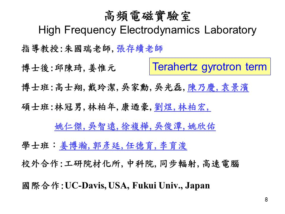 高頻電磁實驗室 High Frequency Electrodynamics Laboratory