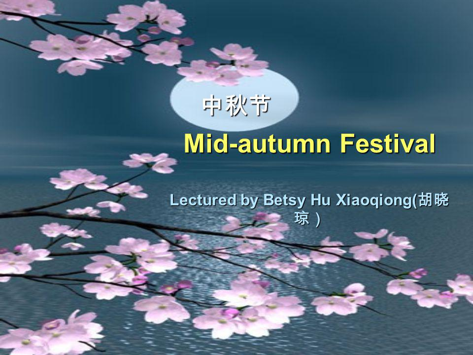 Mid-autumn Festival Lectured by Betsy Hu Xiaoqiong(胡晓琼)