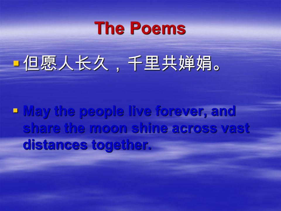 The Poems 但愿人长久,千里共婵娟。