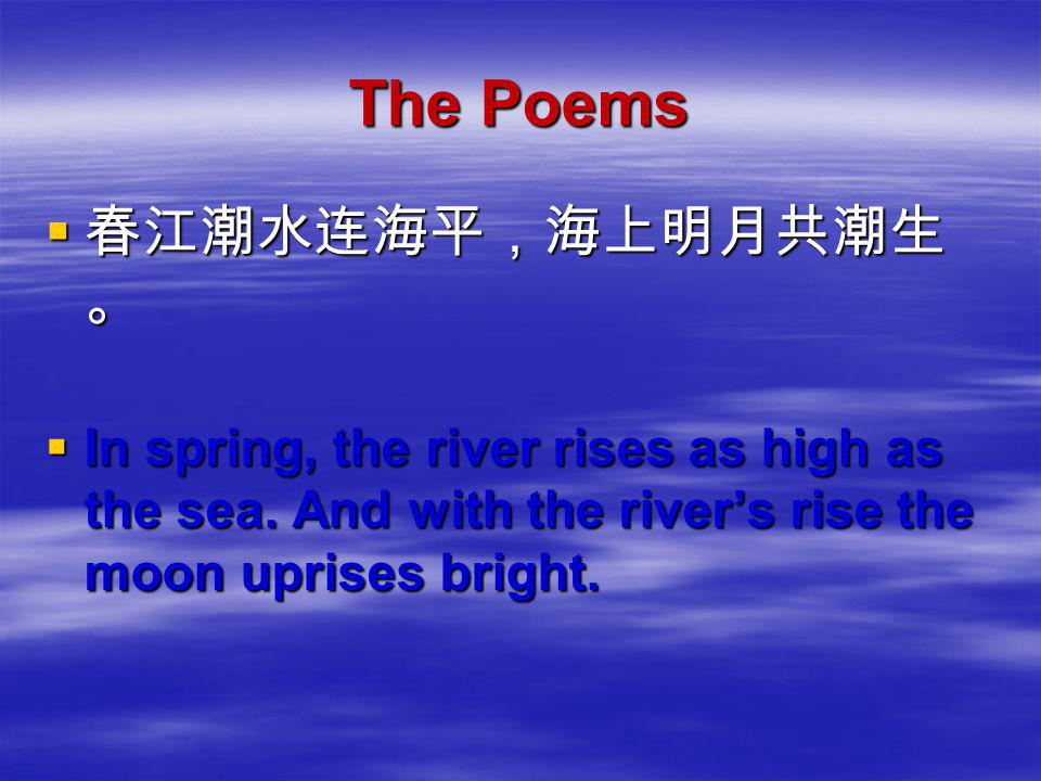The Poems 春江潮水连海平,海上明月共潮生。