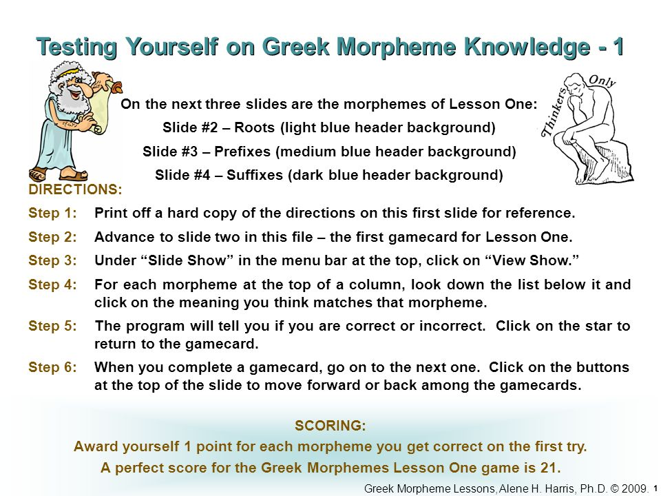 Testing Yourself on Greek Morpheme Knowledge - 1