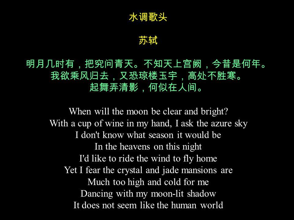 水调歌头 苏轼 明月几时有,把究问青天。不知天上宫阙,今昔是何年。