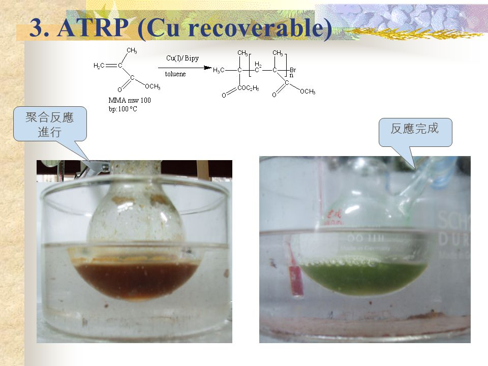 3. ATRP (Cu recoverable) 聚合反應進行 反應完成