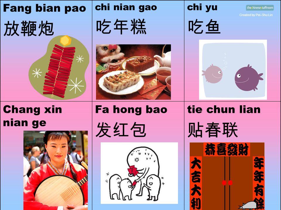 放鞭炮 吃年糕 吃鱼 发红包 贴春联 Fang bian pao Chang xin nian ge Fa hong bao