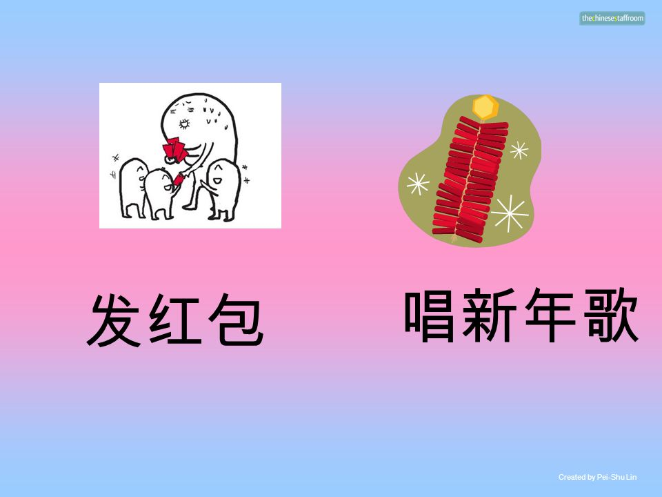唱新年歌 发红包 Created by Pei-Shu Lin