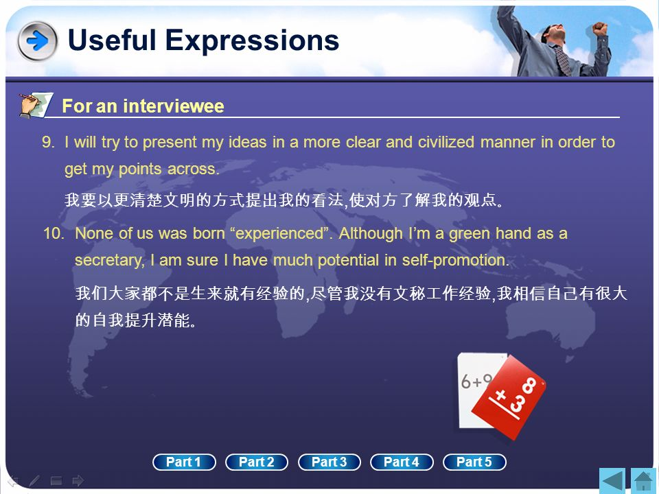 Useful Expressions For an interviewee