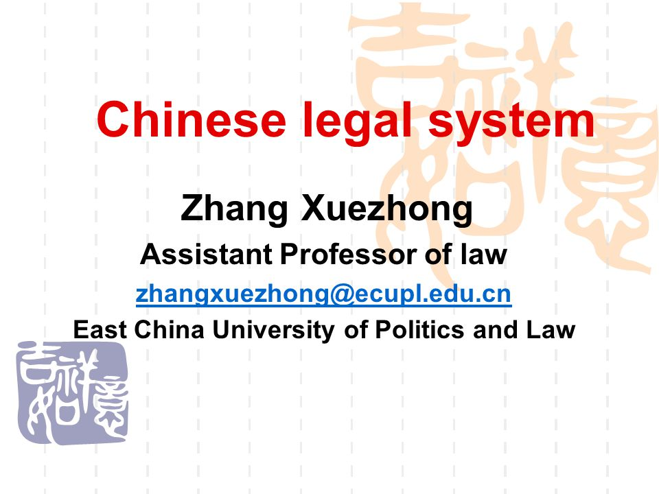 Assistant Professor of law East China University of Politics and Law