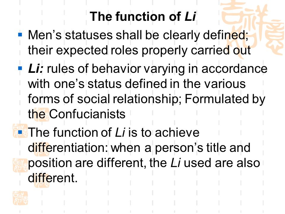 The function of Li Men's statuses shall be clearly defined; their expected roles properly carried out.