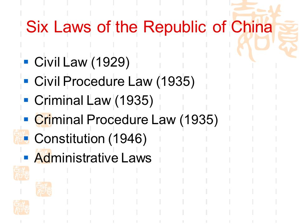 Six Laws of the Republic of China