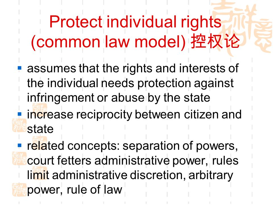 Protect individual rights (common law model) 控权论
