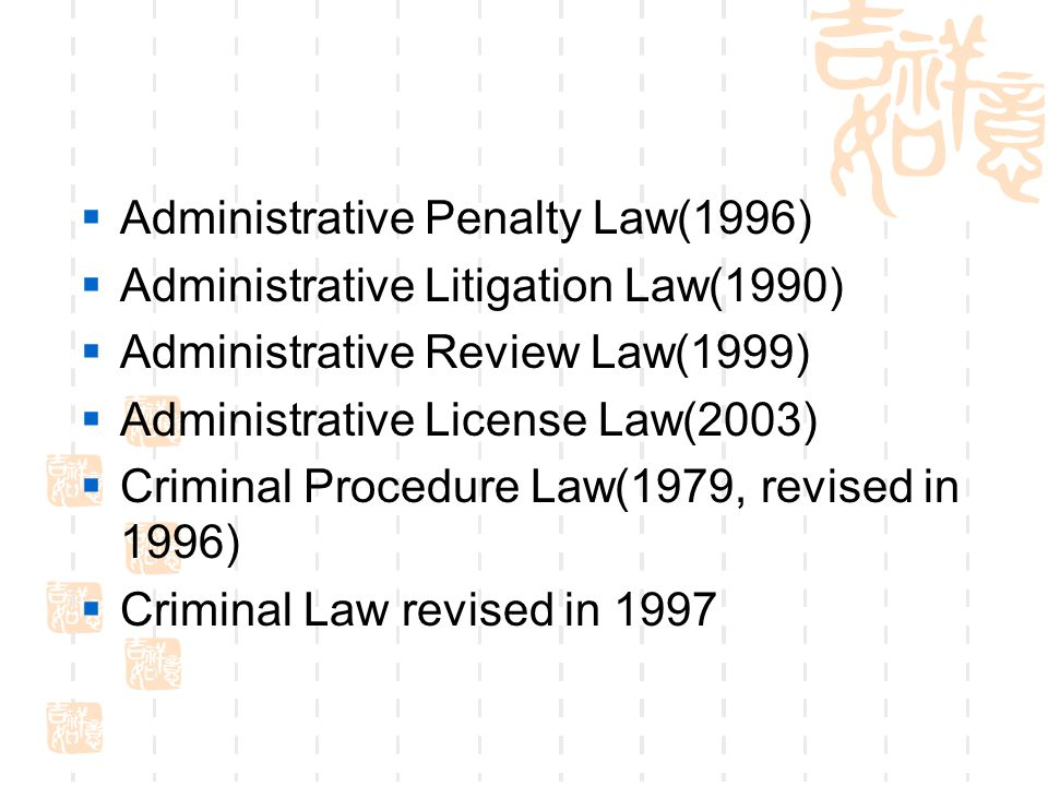 Administrative Penalty Law(1996)