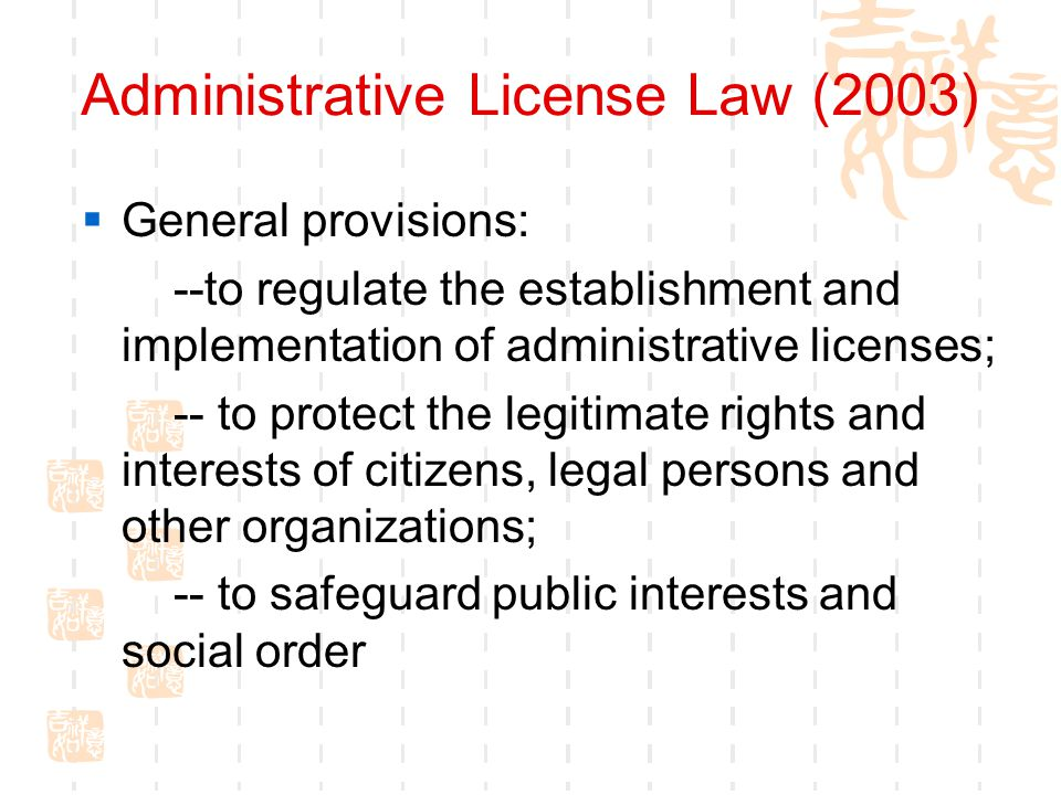 Administrative License Law (2003)