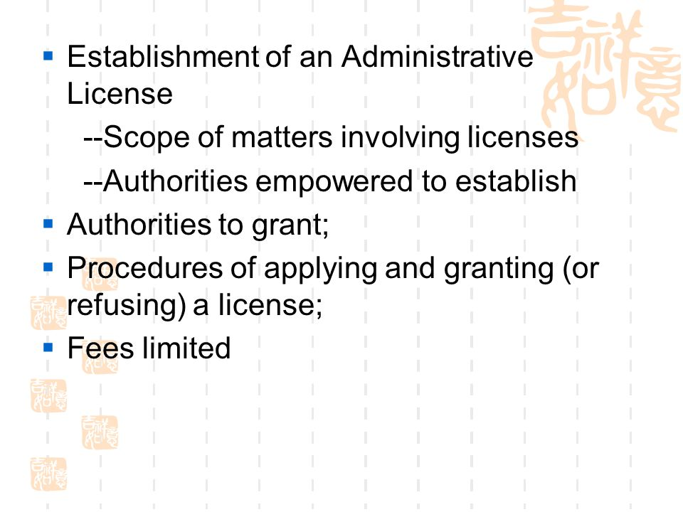 Establishment of an Administrative License