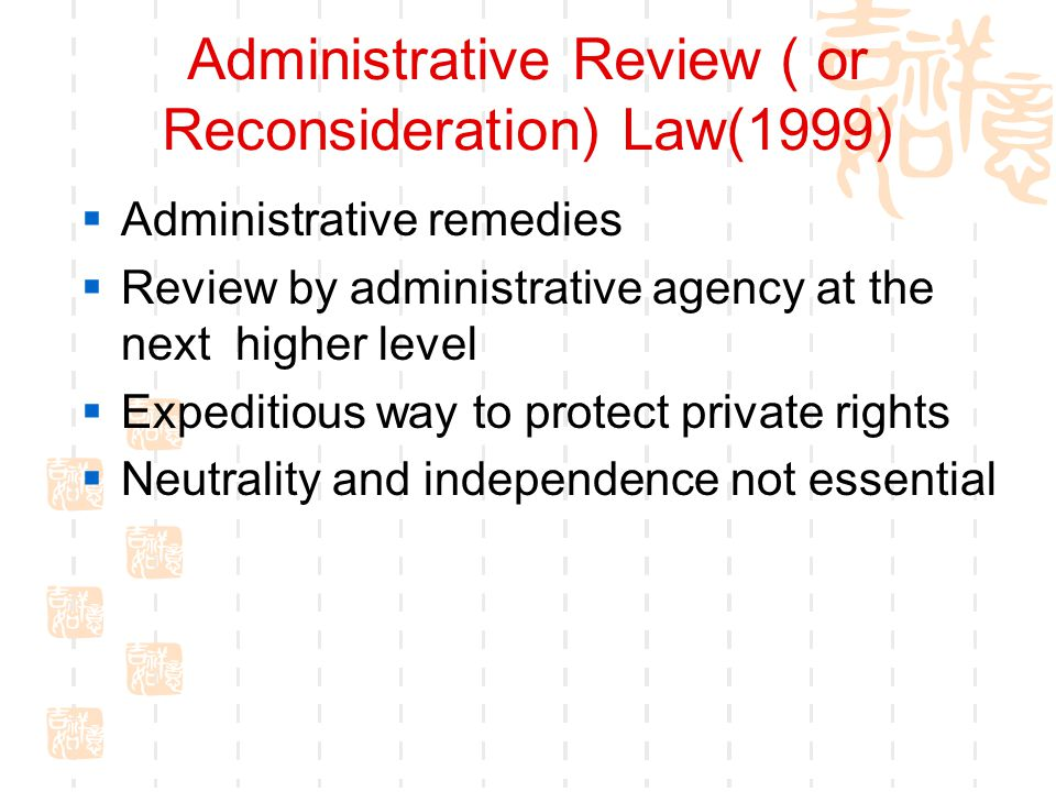 Administrative Review ( or Reconsideration) Law(1999)