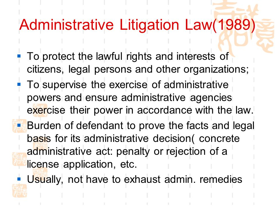 Administrative Litigation Law(1989)