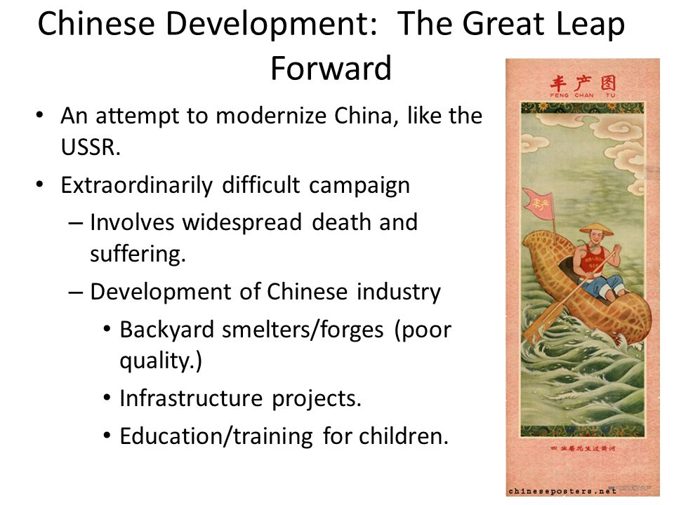 Chinese Development: The Great Leap Forward
