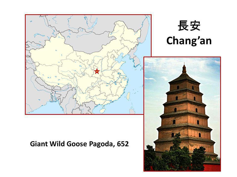 長安 Chang'an Giant Wild Goose Pagoda, 652