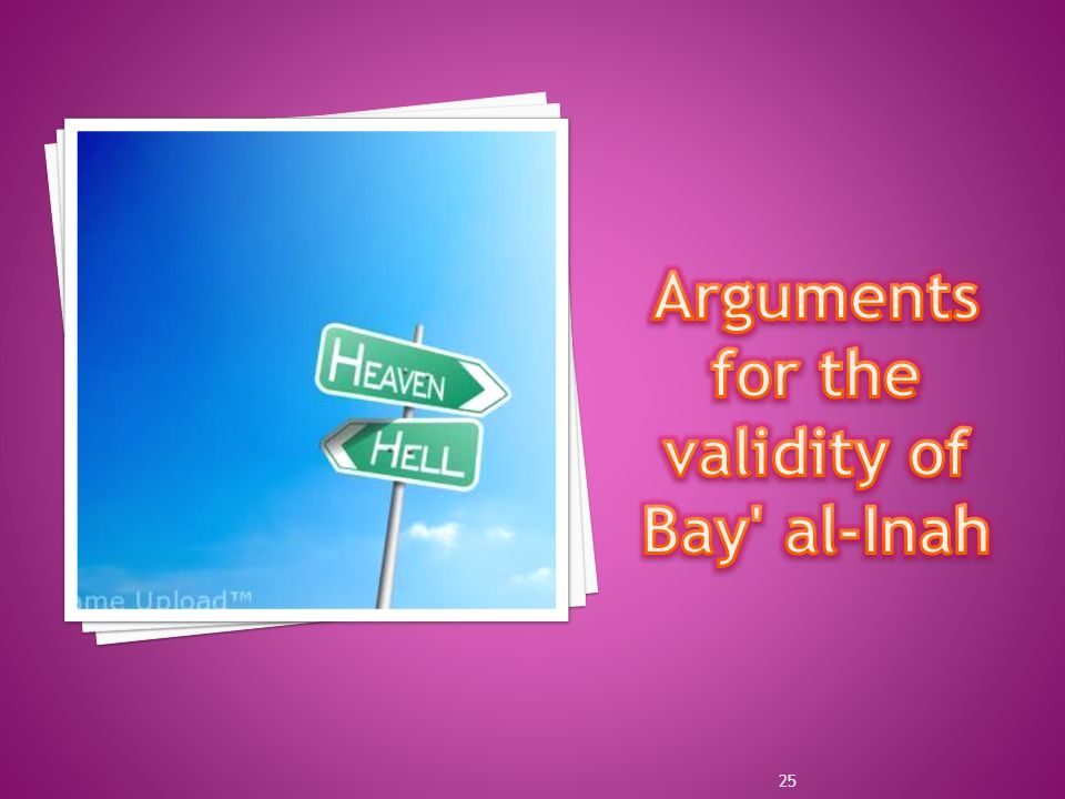 Arguments for the validity of Bay al-Inah