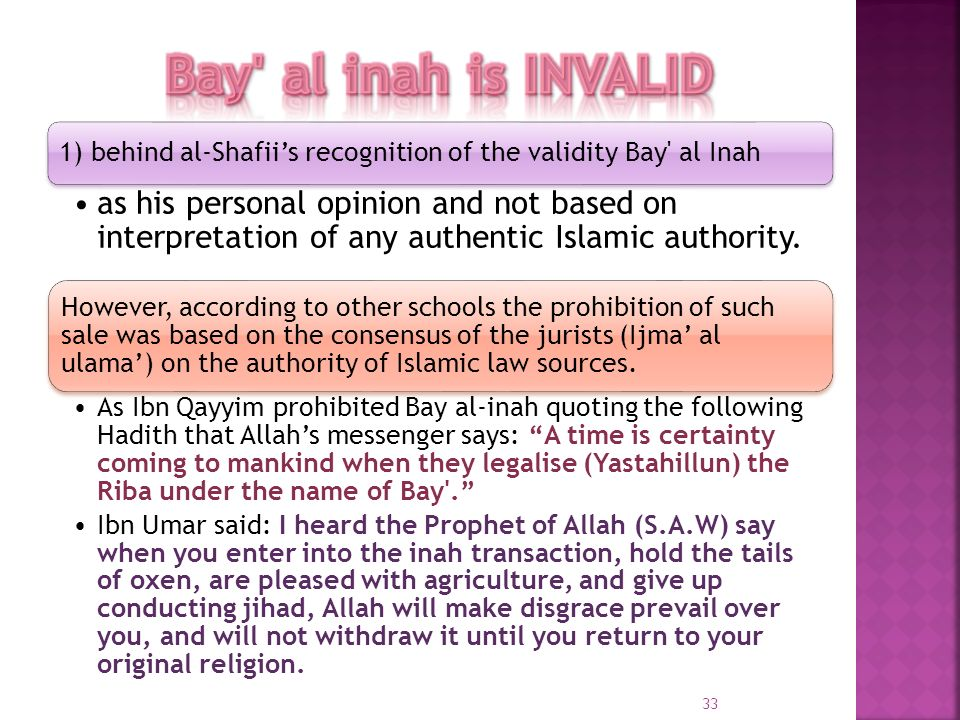 Bay al inah is INVALID1) behind al-Shafii's recognition of the validity Bay al Inah.