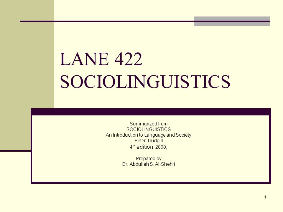 LANE 422 SOCIOLINGUISTICS