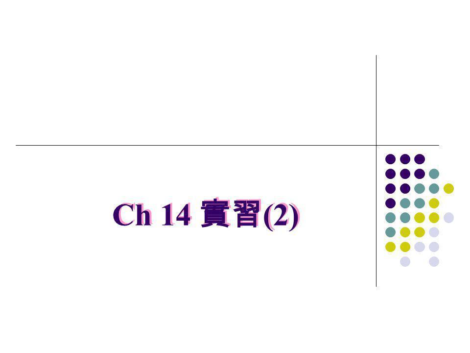 Ch 14 實習(2)