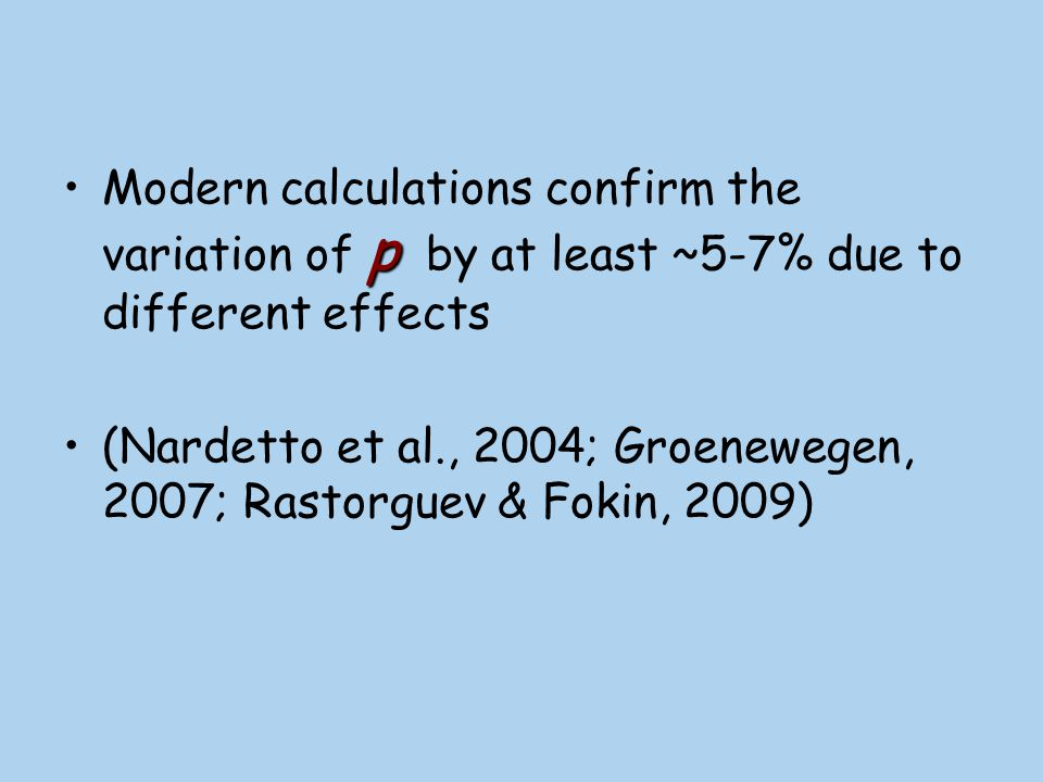 Modern calculations confirm the variation of p by at least ~5-7% due to different effects