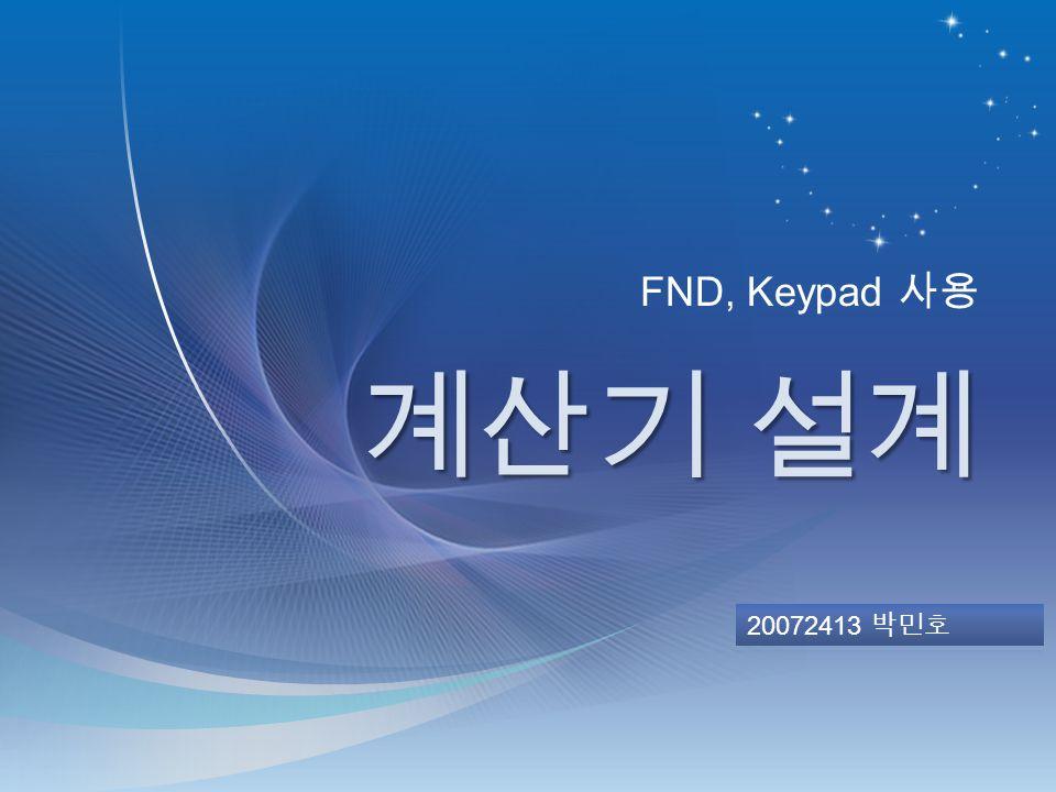 FND, Keypad 사용 계산기 설계 20072413 박민호