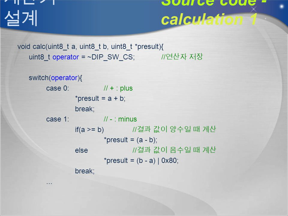 Source code - calculation 1