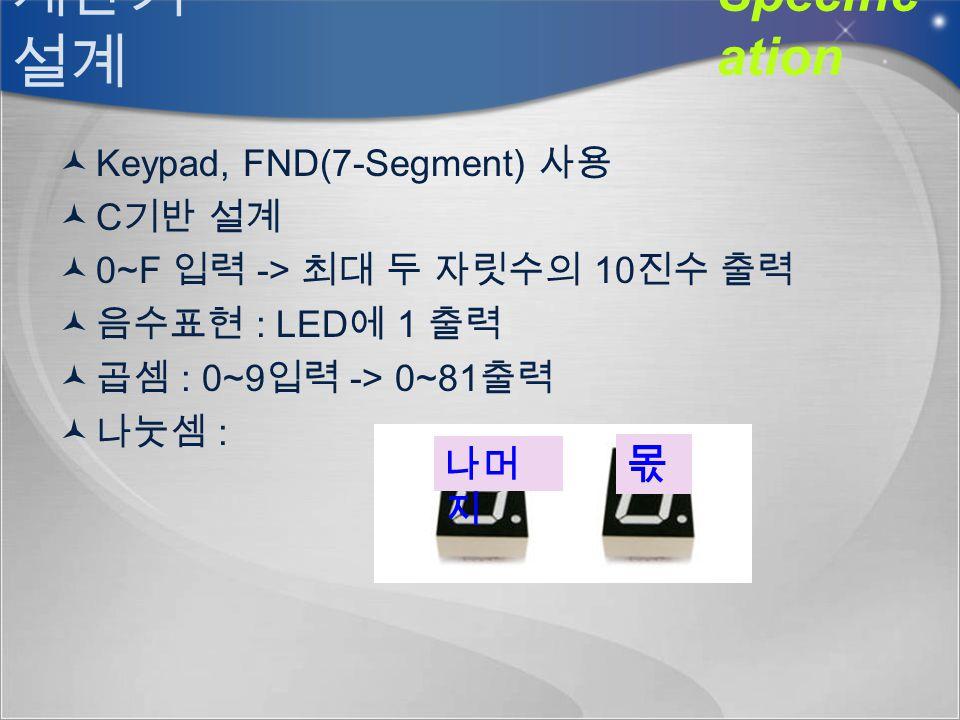계산기 설계 Specification 몫 Keypad, FND(7-Segment) 사용 C기반 설계