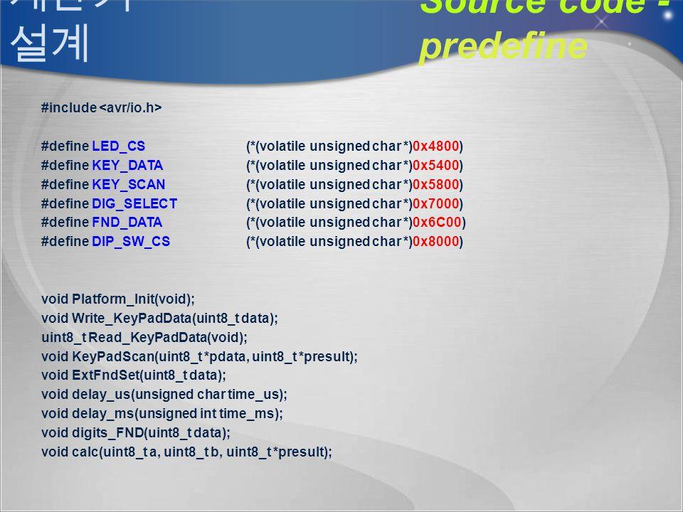 Source code - predefine
