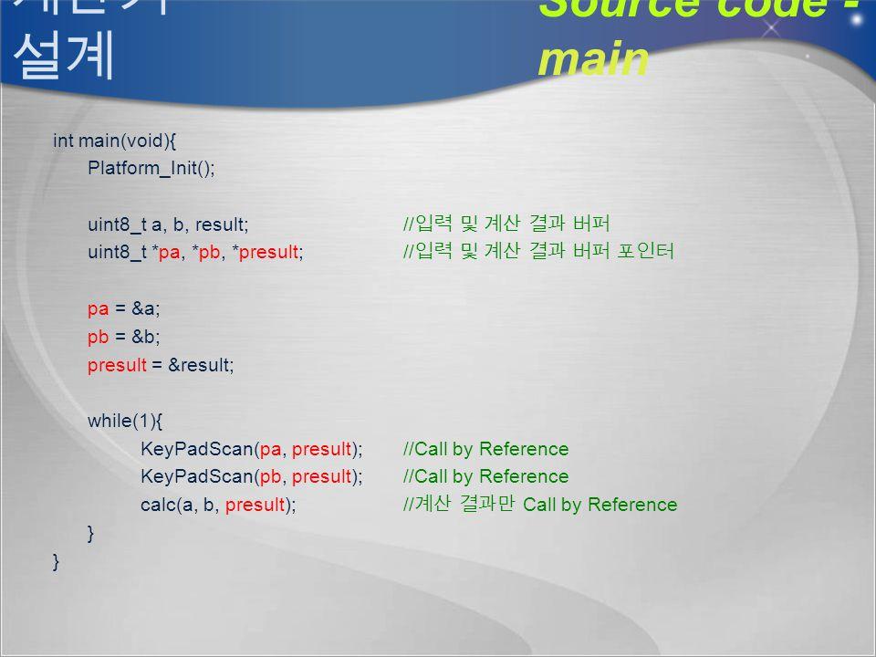 계산기 설계 Source code - main