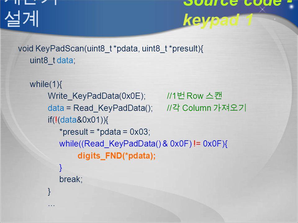 계산기 설계 Source code - keypad 1