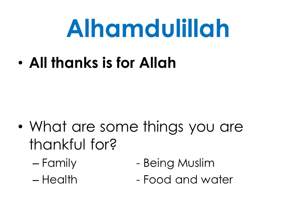 Alhamdulillah All thanks is for Allah