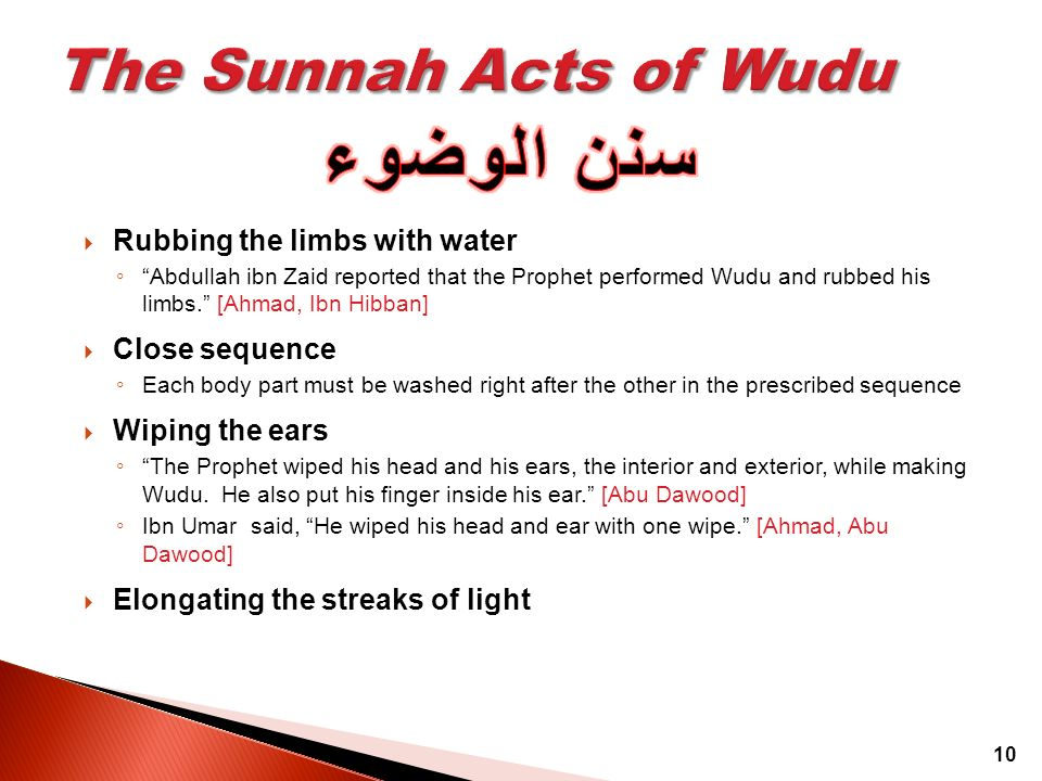 سنن الوضوء The Sunnah Acts of Wudu Rubbing the limbs with water