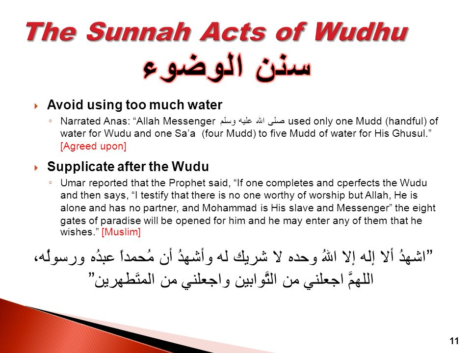 The Sunnah Acts of Wudhu