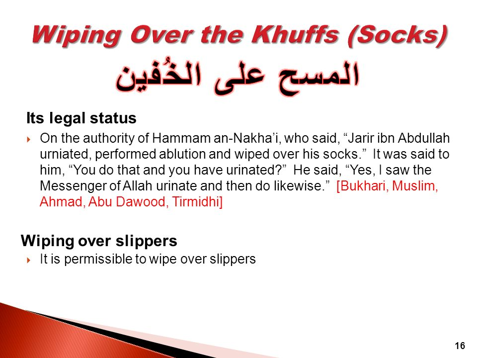 Wiping Over the Khuffs (Socks)
