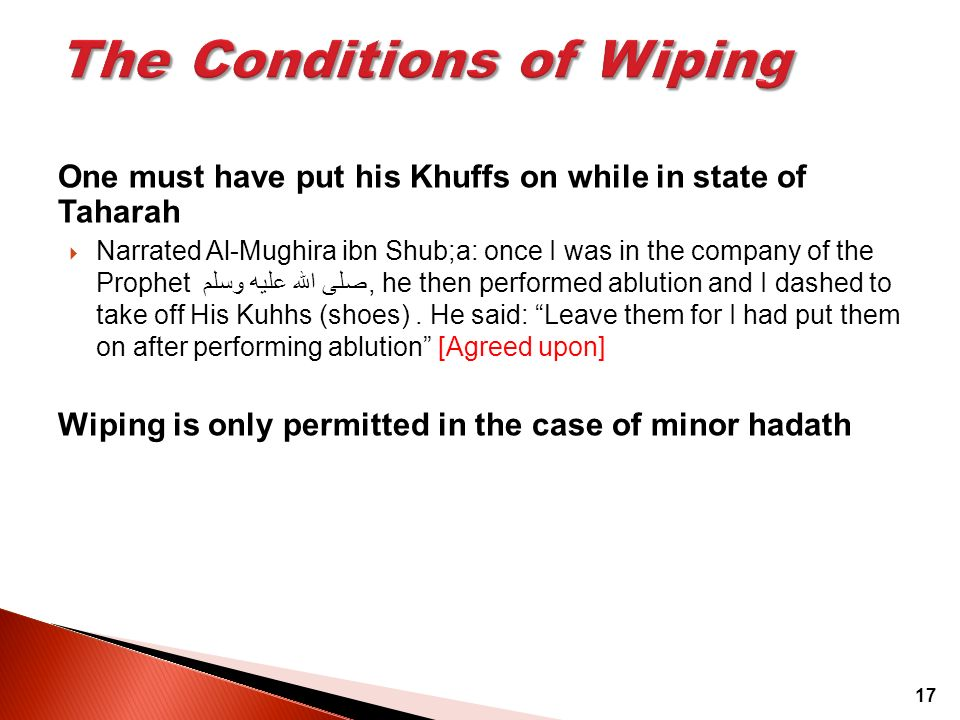 The Conditions of Wiping
