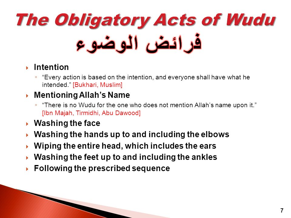 The Obligatory Acts of Wudu