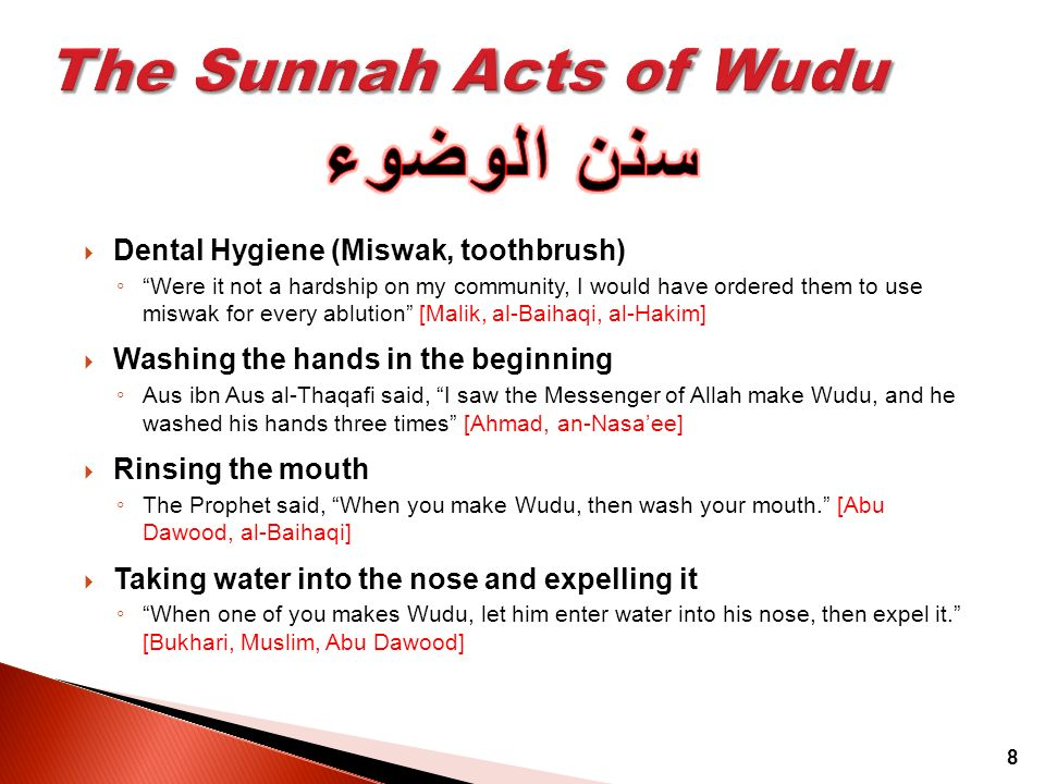 سنن الوضوء The Sunnah Acts of Wudu Dental Hygiene (Miswak, toothbrush)