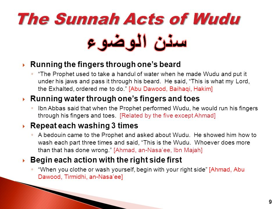 سنن الوضوء The Sunnah Acts of Wudu