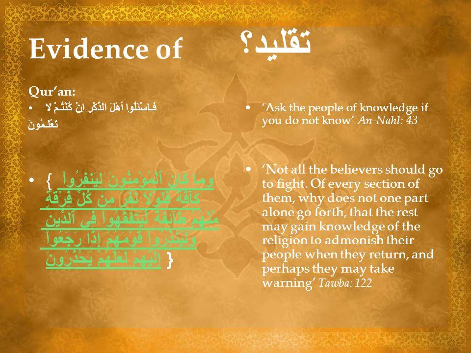 Evidence of تقليد؟ Qur'an: فـاسْئَلُوا أهْلَ الذّكْرِ إنْ كُنْتُـمْ لا. تَعْلَـمُونَ