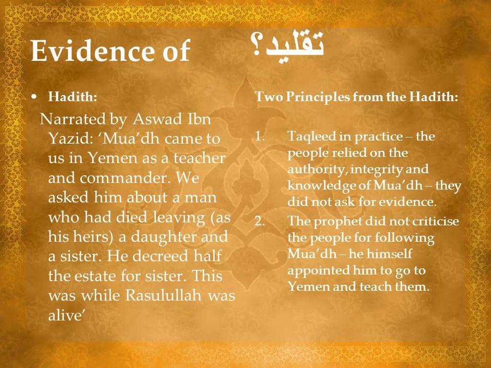 Evidence of تقليد؟ Hadith: