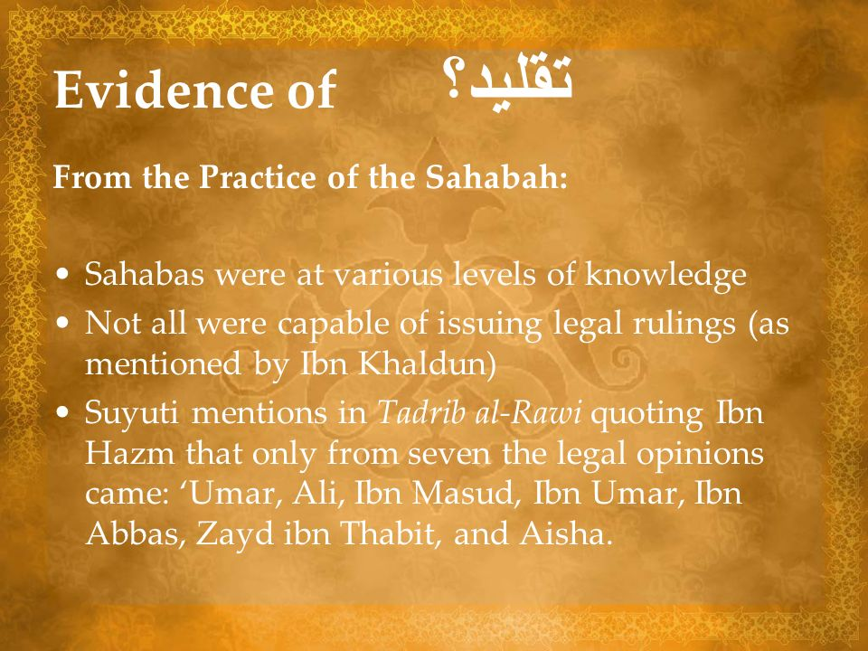 Evidence of تقليد؟ From the Practice of the Sahabah: