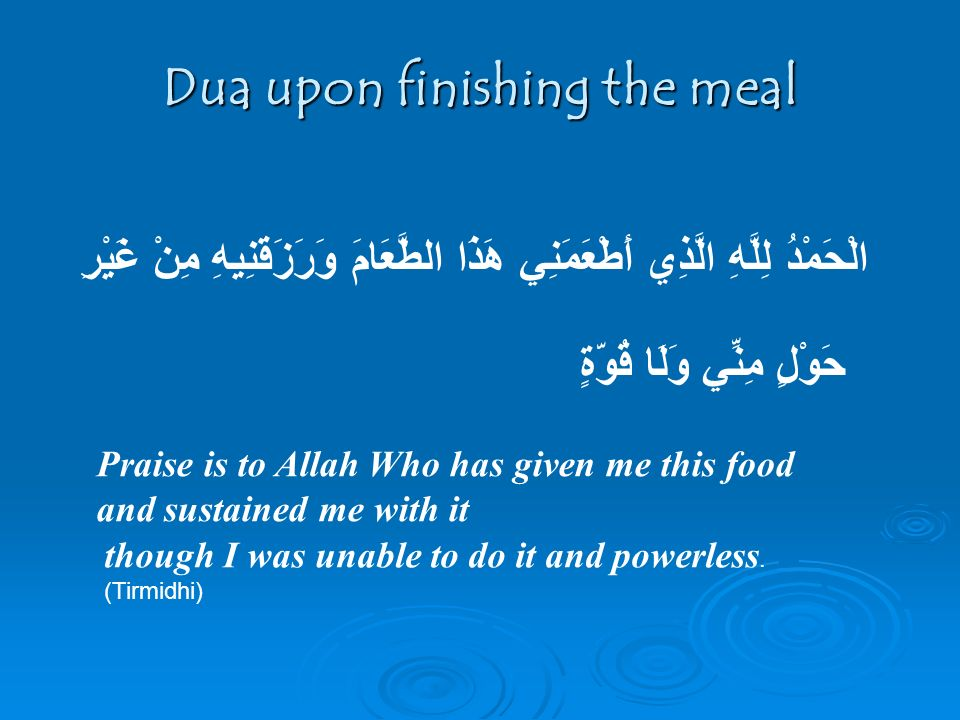 Dua upon finishing the meal