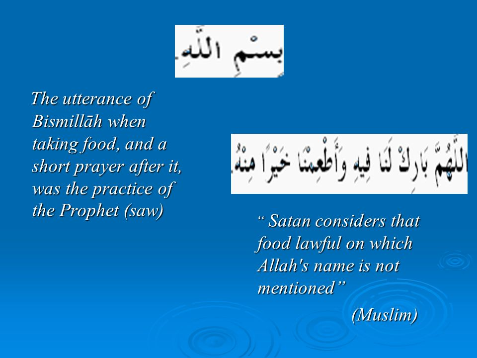 The utterance of Bismillāh when taking food, and a short prayer after it, was the practice of the Prophet (saw)