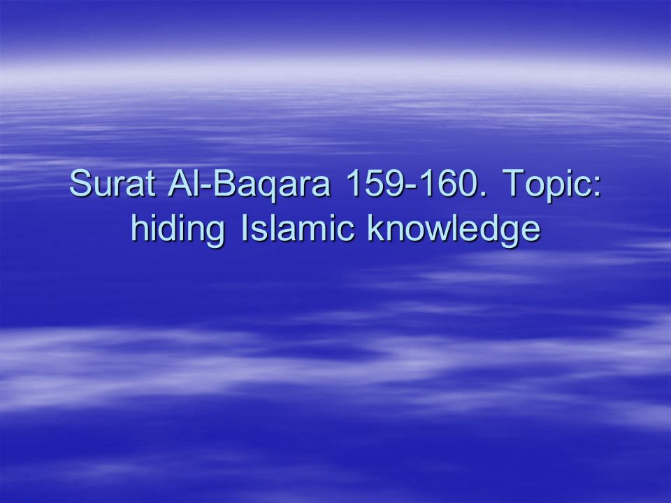 Surat Al-Baqara 159-160. Topic: hiding Islamic knowledge